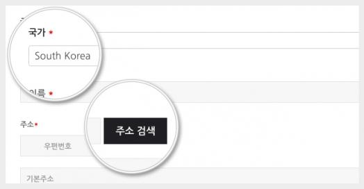 우커머스 국가 선택과 주소 검색 버튼