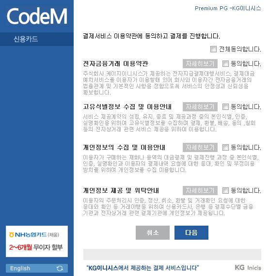 codem-inicis-popup
