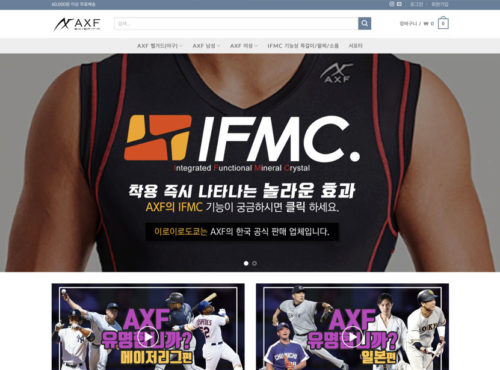 axf-korea
