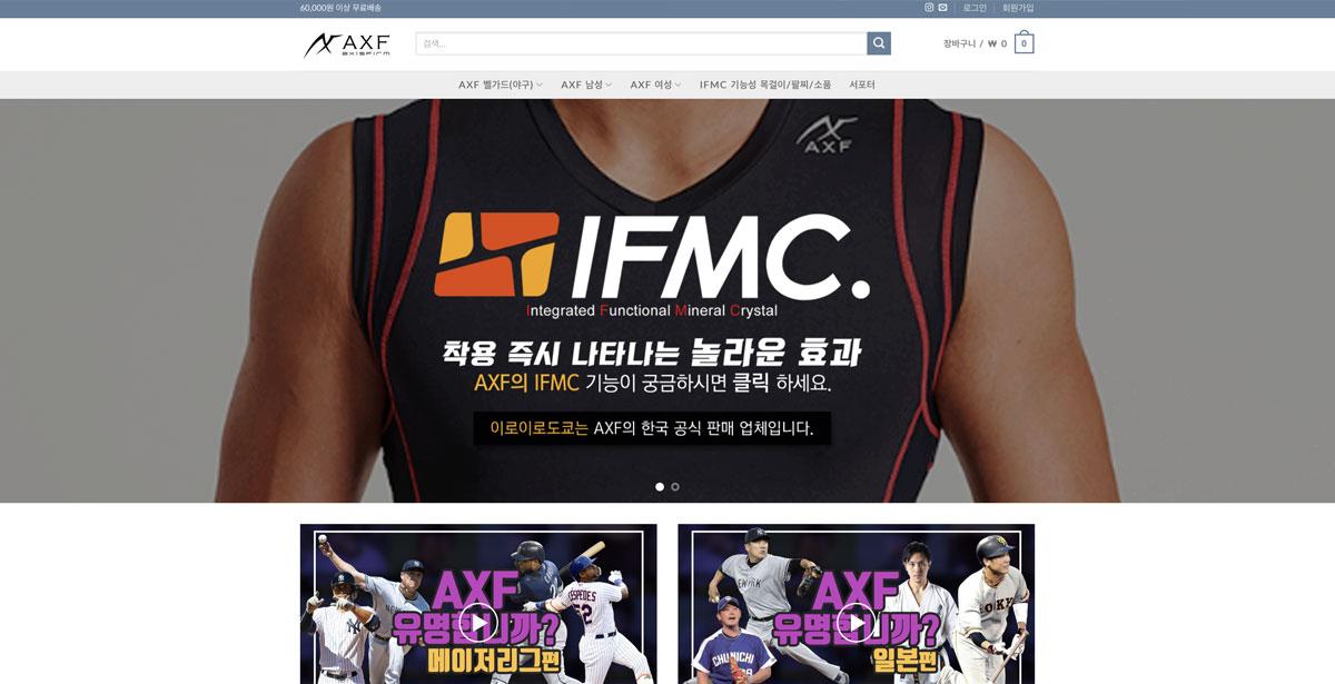 axf korea site
