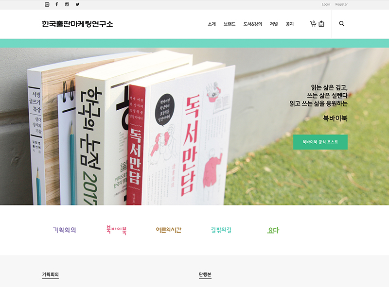 한국출판마케팅연구소 site