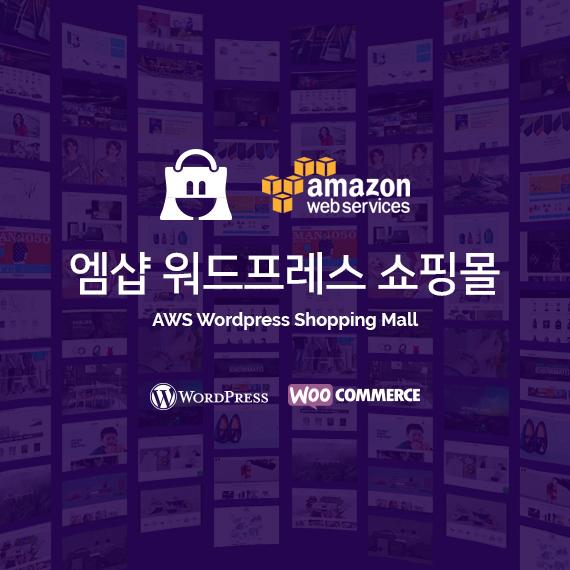 엠샵 워드프레스 쇼핑몰 AWS