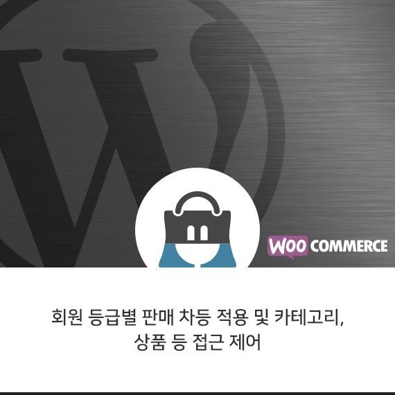 우커머스 엠샵 멤버쉽 플러그인