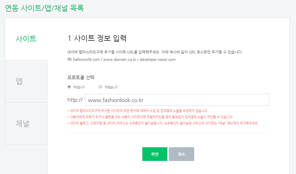 네이버 웹마스터 사이트 소유확인-3