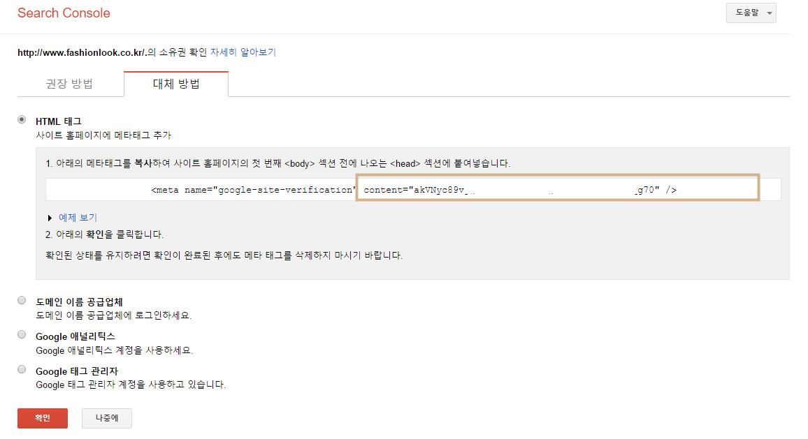 워드프레스 구글 웹마스터 소유권 확인-2