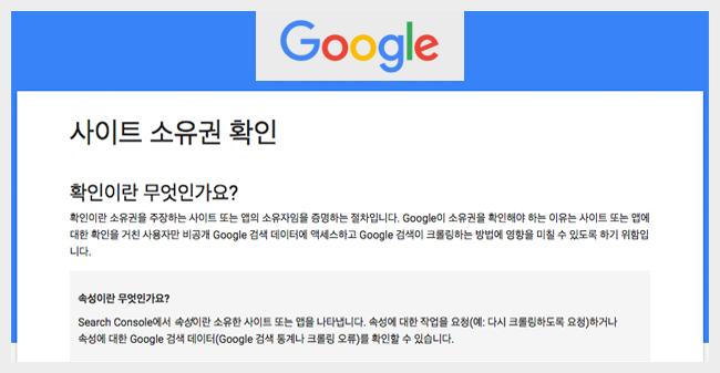 구글 사이트 소유권 확인