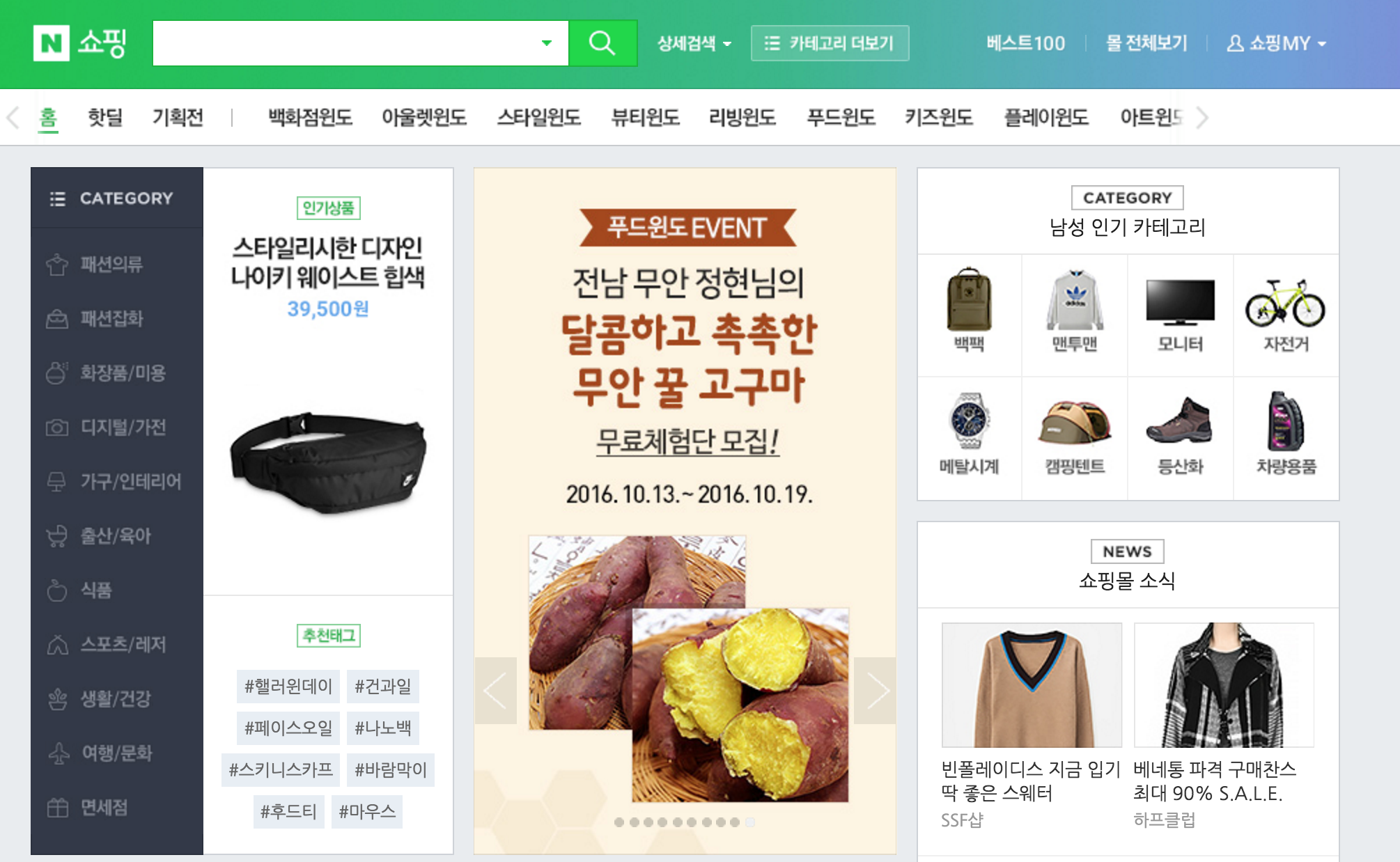 wordpress-naver-shopping-codemshop-2