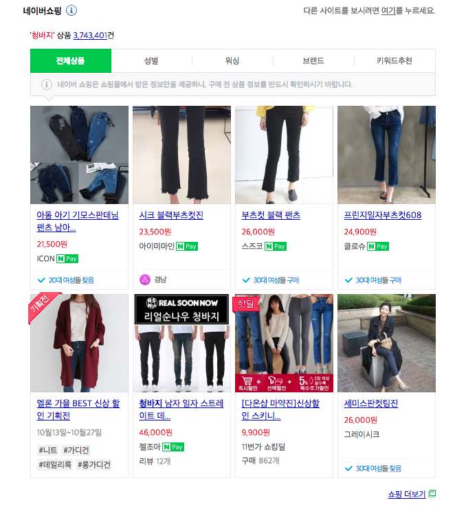 wordpress-naver-shopping-codemshop-5