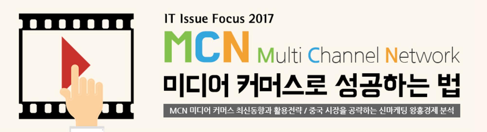 코드엠샵 추천교육_MCN
