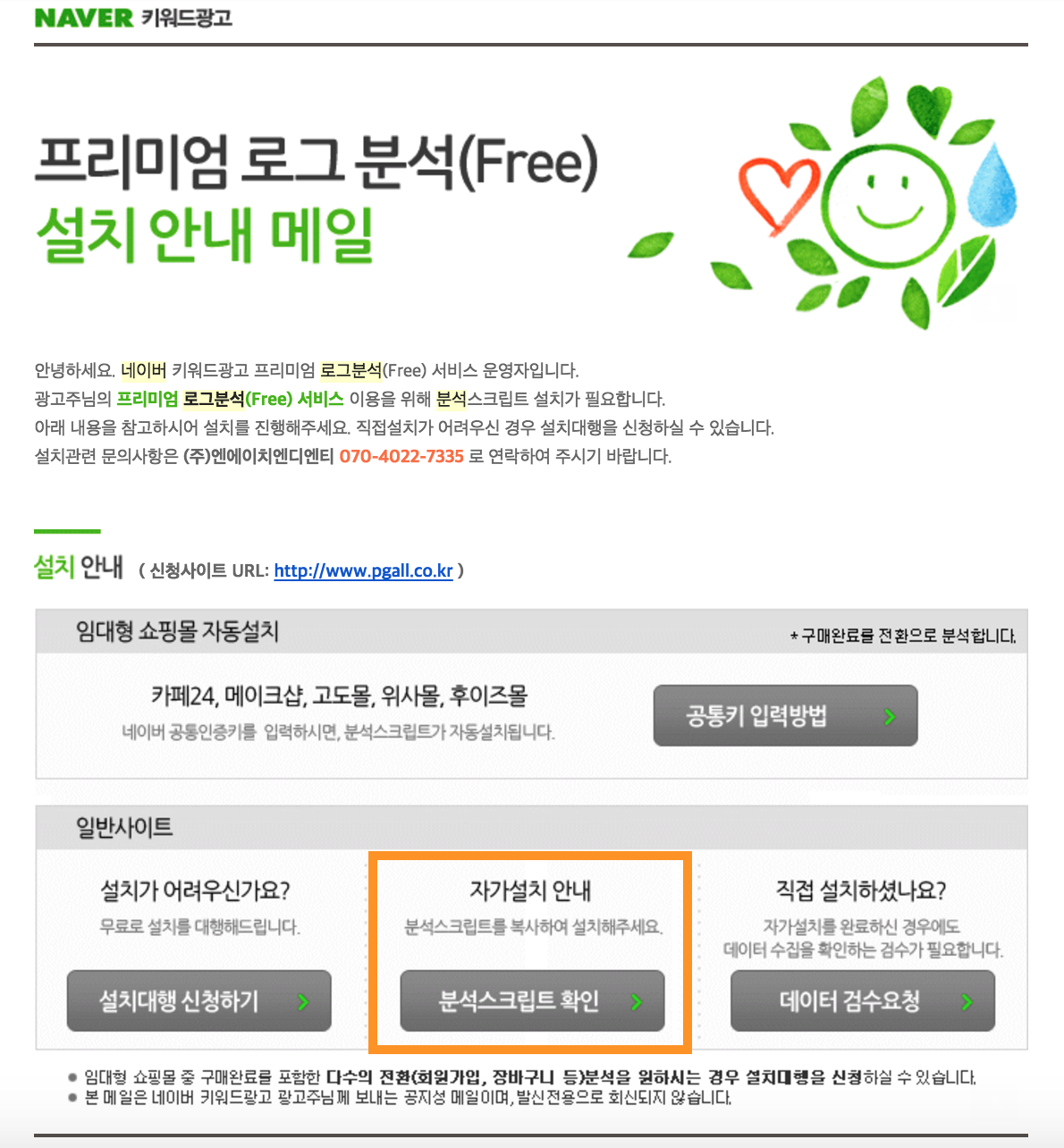 codemshop-wordepress-mysite-naver-4