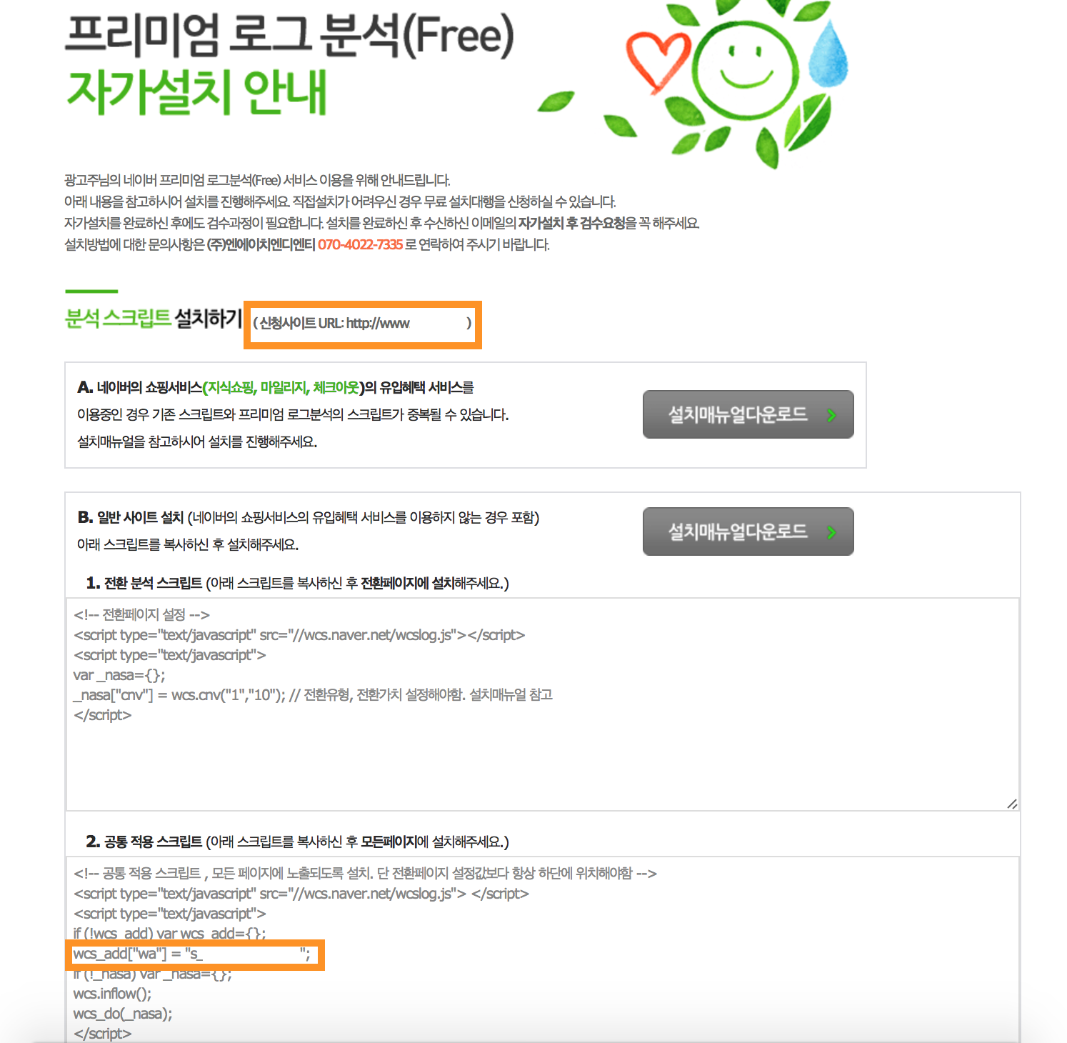 codemshop-wordepress-mysite-naver-5