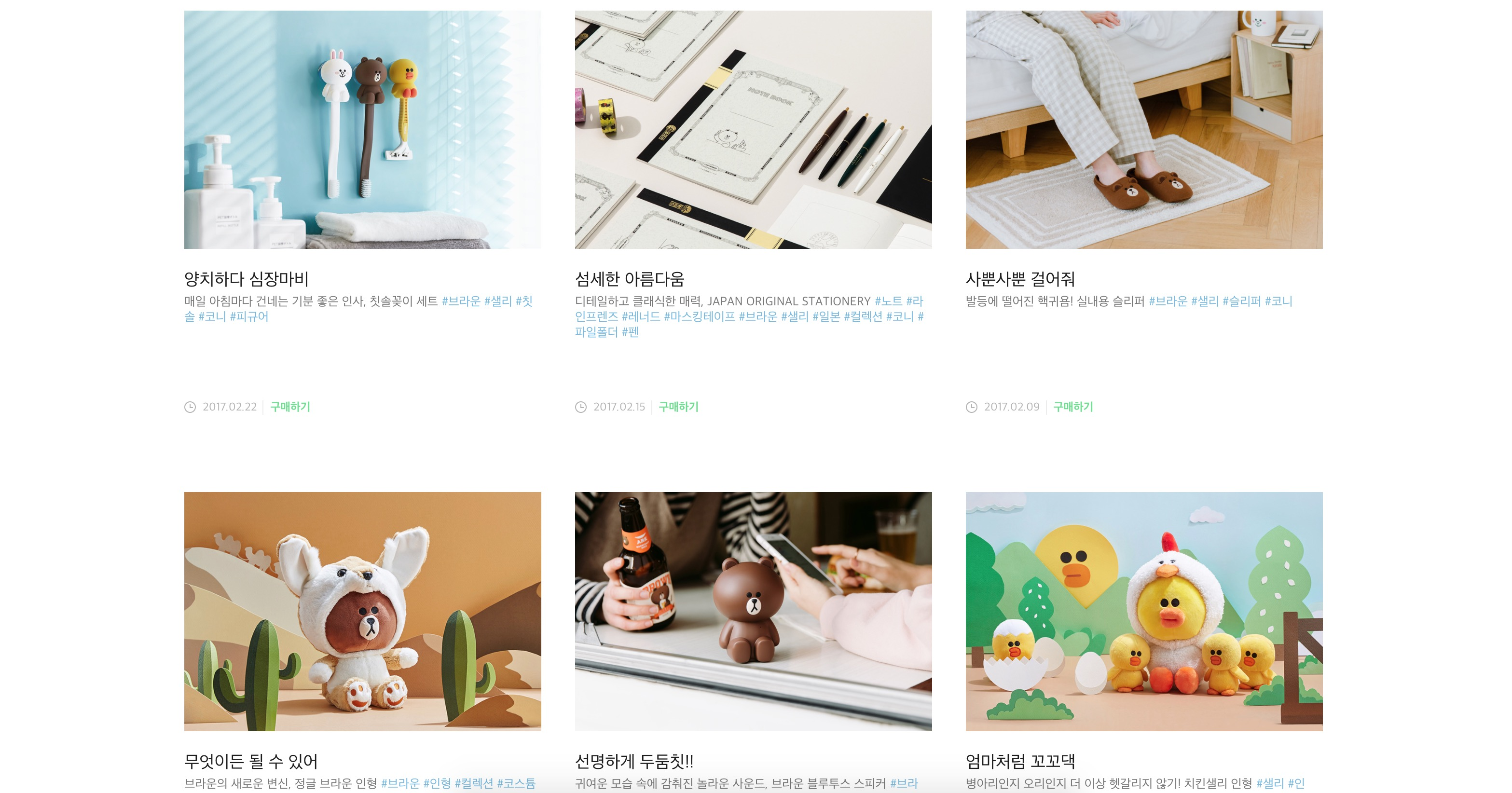 wordpress-linefriends-codemshop-3