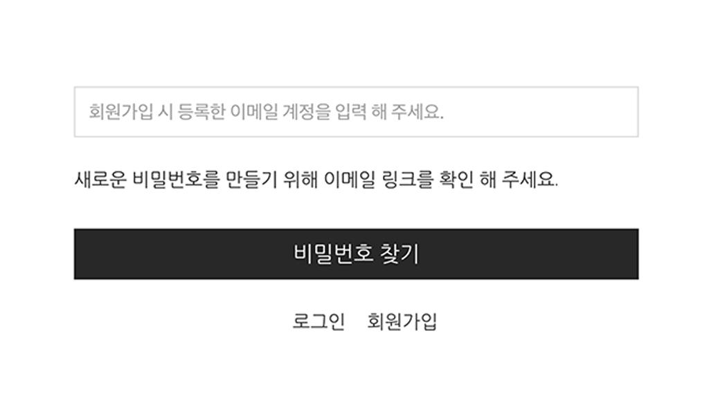 멤버스 플러그인 비밀번호찾기 페이지
