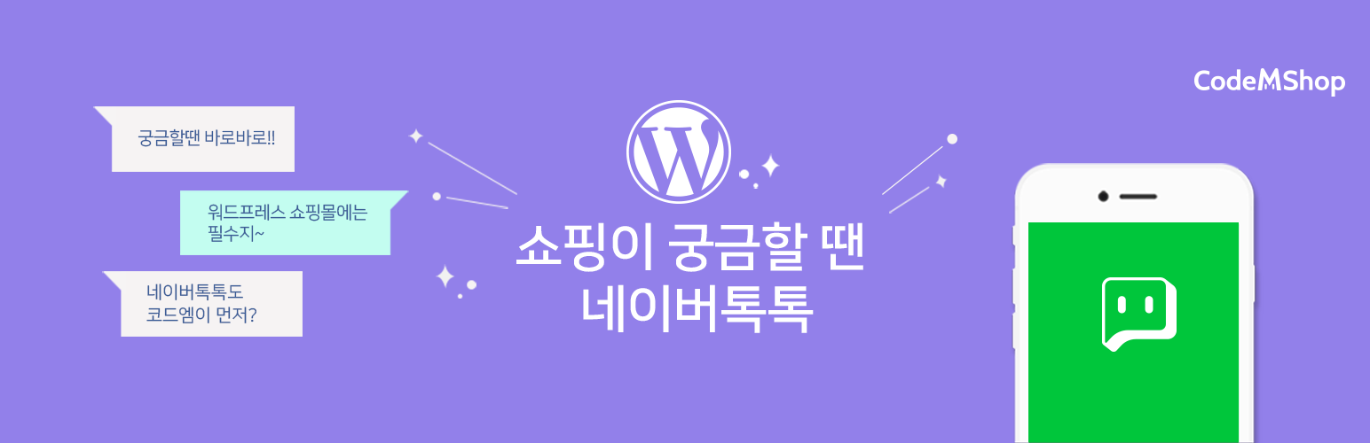 wordpress-live-chat-codem