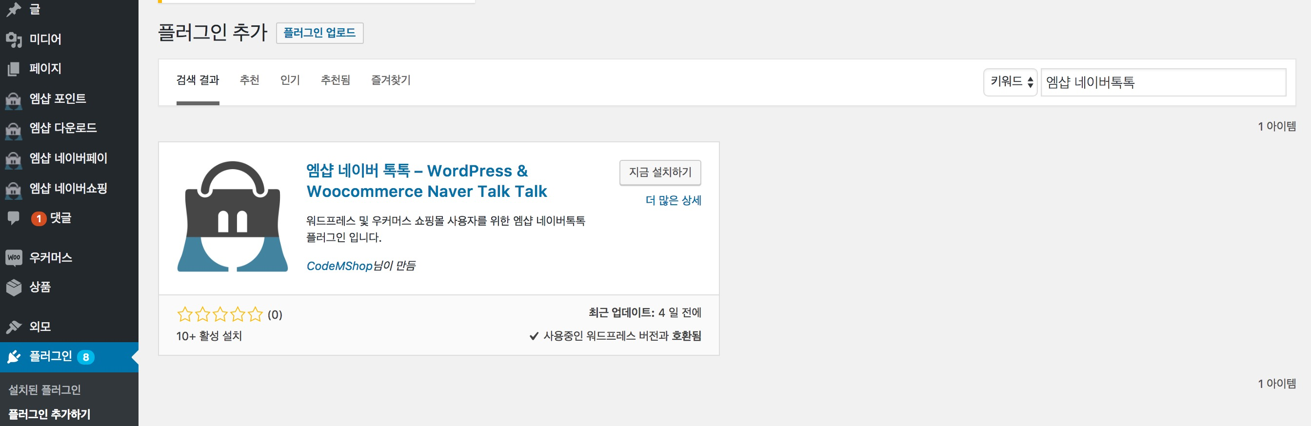 wordpress-live-chat-naver-talktalk-codemshop-6