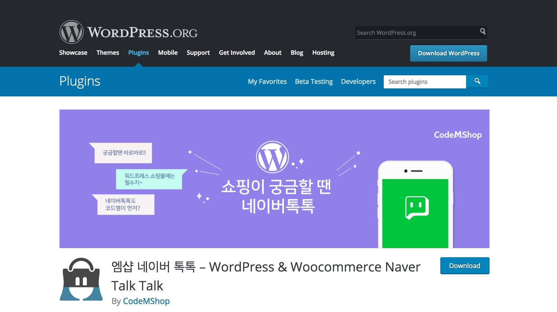 wordpress-live-chat-naver-talktalk-codemshop-7
