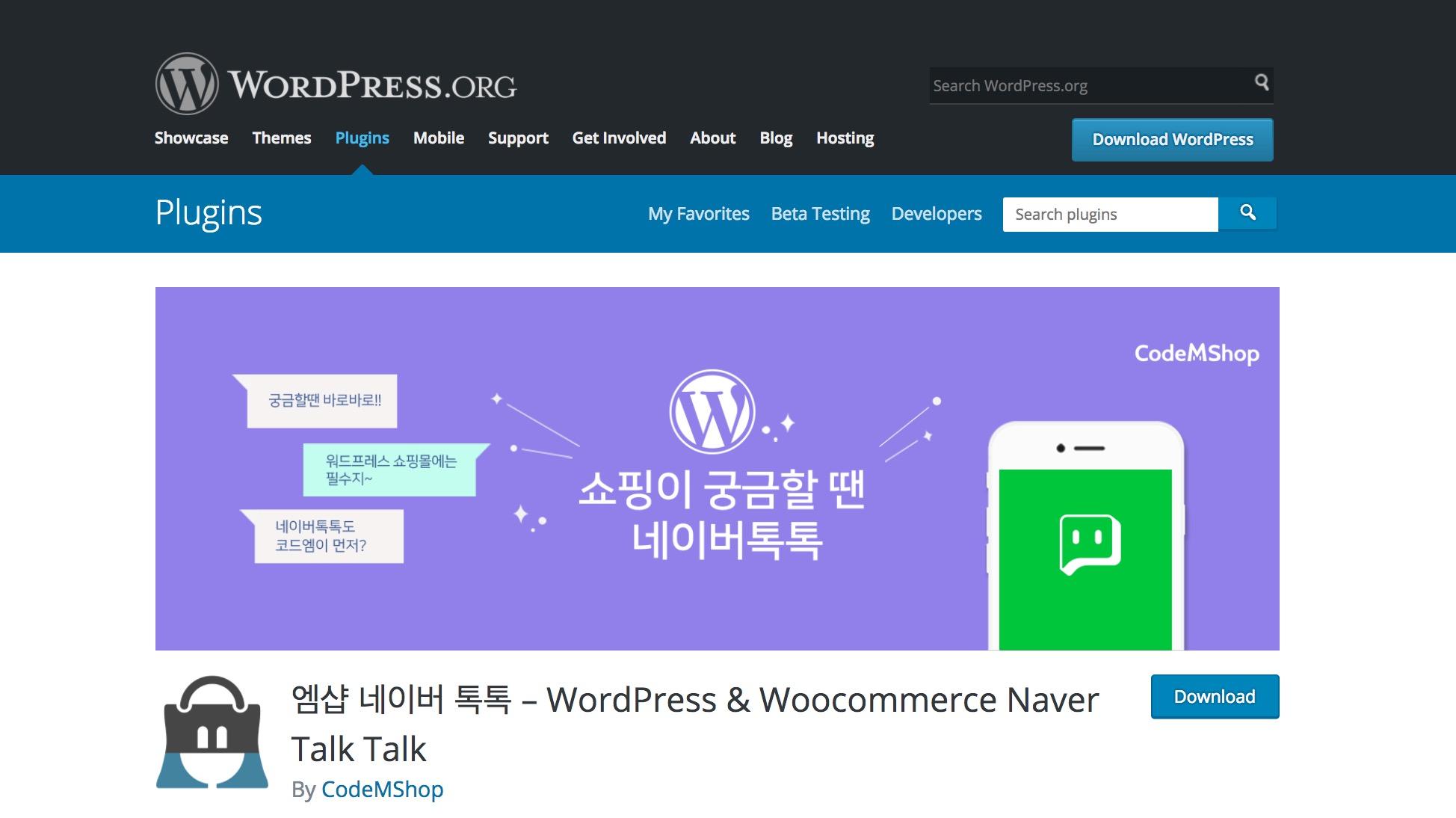 wordpress-live-chat-naver-talktalk-codemshop-7