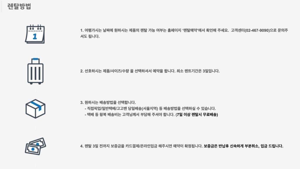 워드프레스 쇼핑몰 사례-예약-쉐어링-우커머스 쇼핑몰 사례-코드엠샵-리모와-4