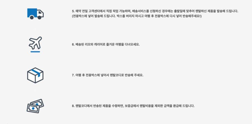 워드프레스 쇼핑몰 사례-예약-쉐어링-우커머스 쇼핑몰 사례-코드엠샵-리모와-5
