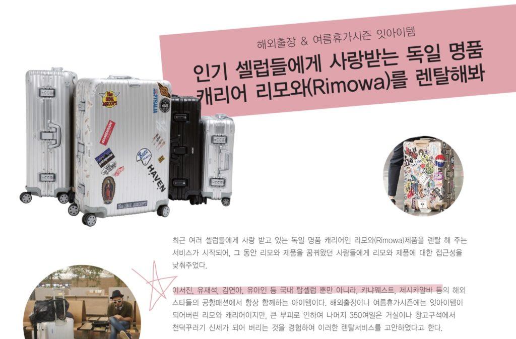 워드프레스 쇼핑몰 사례-예약-쉐어링-우커머스 쇼핑몰 사례-코드엠샵-리모와-6