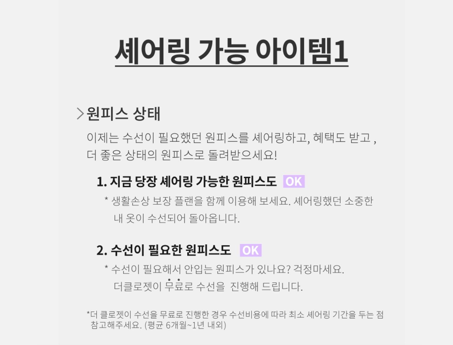 워드프레스 쇼핑몰 사례-예약-쉐어링-우커머스 쇼핑몰 사례-코드엠샵-9