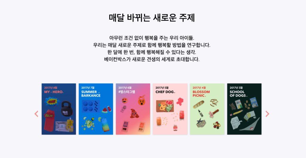 워드프레스 쇼핑몰 사례-코드엠샵-정기결제-베이컨박스-우커머스사례-11