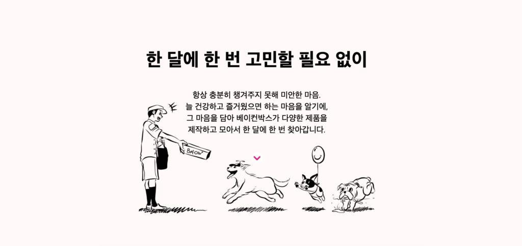 워드프레스 쇼핑몰 사례-코드엠샵-정기결제-베이컨박스-우커머스사례-12
