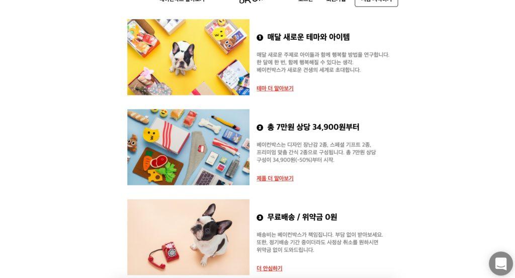 워드프레스 쇼핑몰 사례-코드엠샵-정기결제-베이컨박스-우커머스사례-2