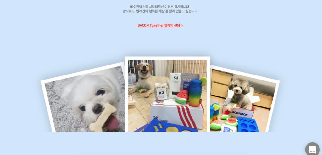 워드프레스 쇼핑몰 사례-코드엠샵-정기결제-베이컨박스-우커머스사례-5