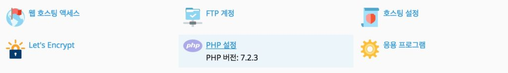 대시보드 PHP 버전 확인