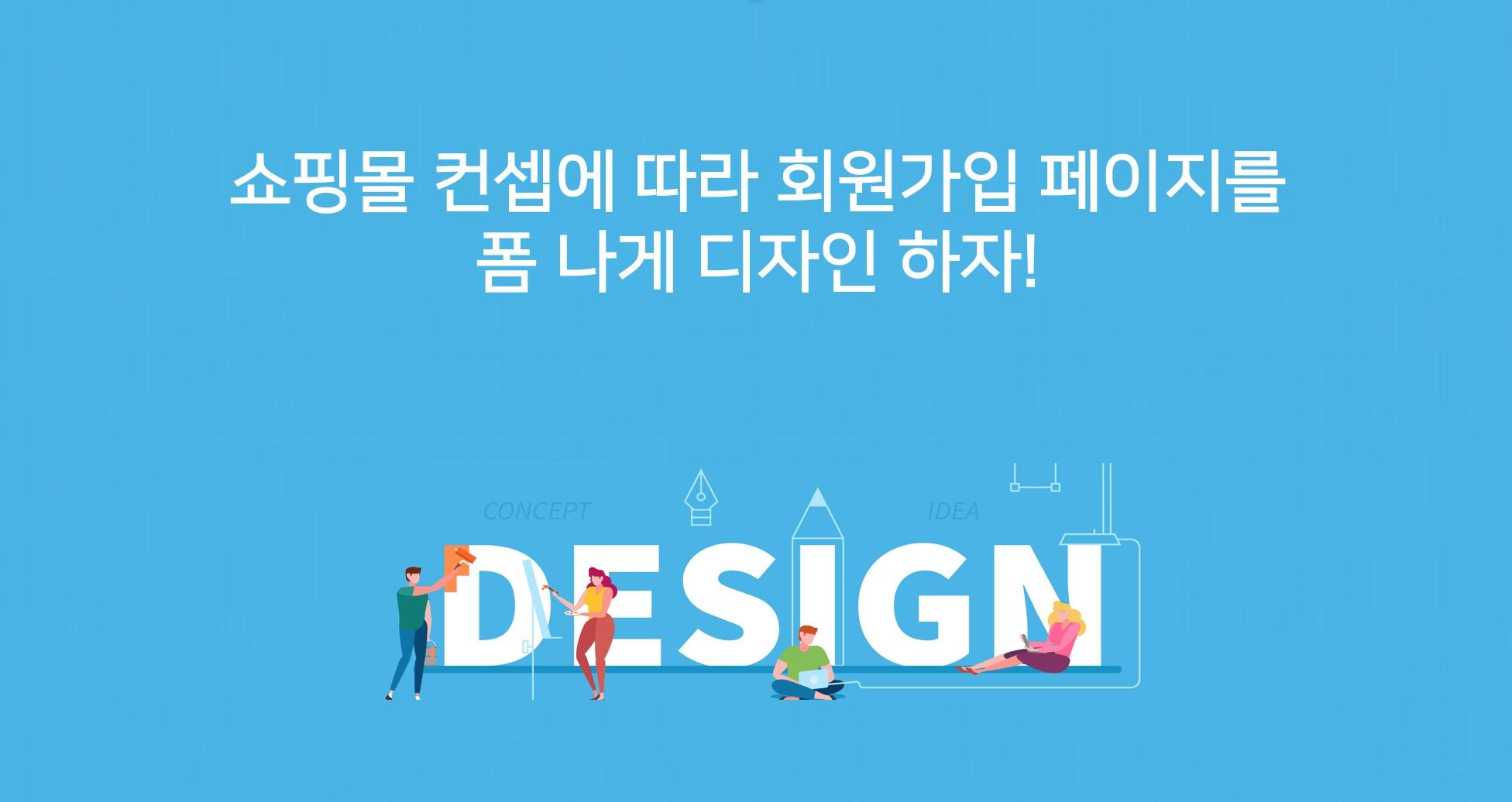 워드프레스 회원가입 디자인