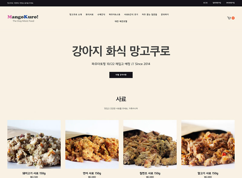 mangokuro site