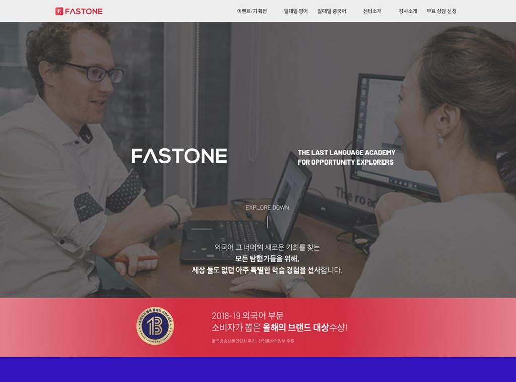 fastone site