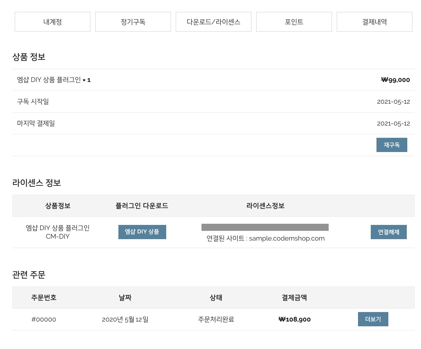 코드엠샵 라이센스 확인 안내 - 정기구독
