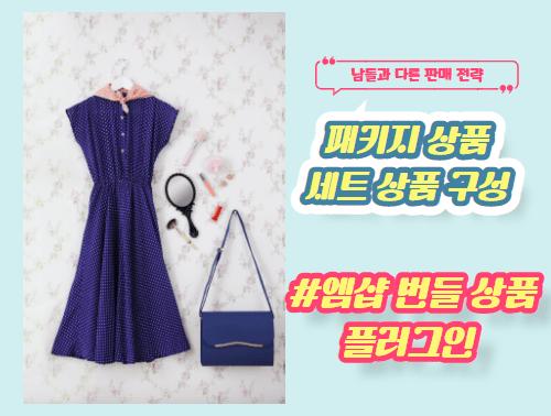 워드프레스쇼핑몰_패키자세트상품