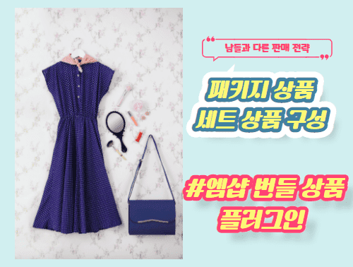 워드프레스쇼핑몰 패키자세트상품