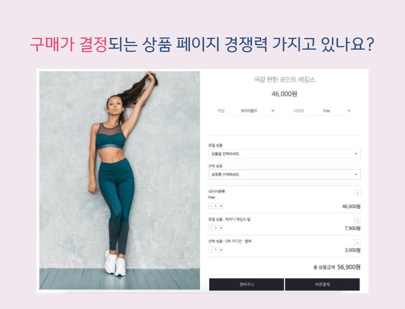 상품 페이지를 한국형으로 제작한다면?