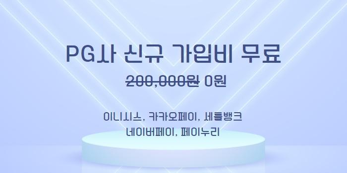 워드프레스결제_신규가입비무료