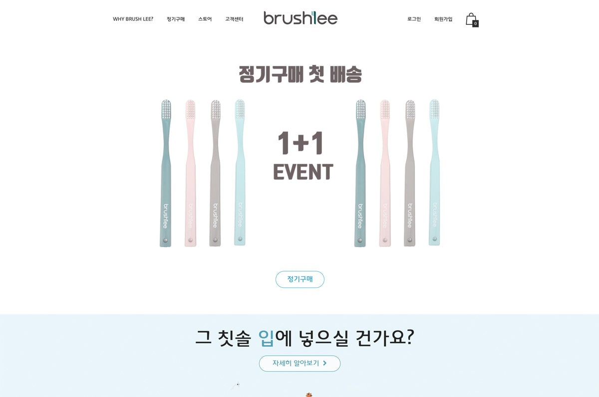 brushlee