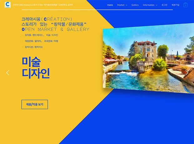 creationkorea